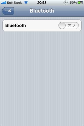 Iphone setsuden04