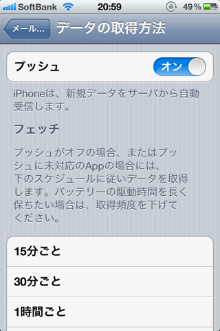 Iphone setsuden05
