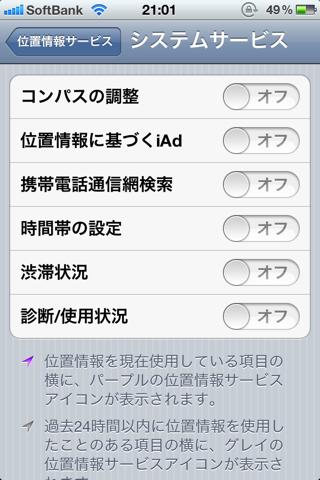 Iphone setsuden08