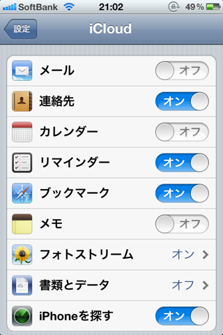Iphone setsuden09