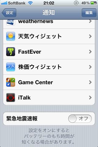 Iphone setsuden10
