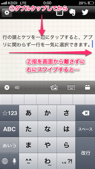 Iphone text selection05