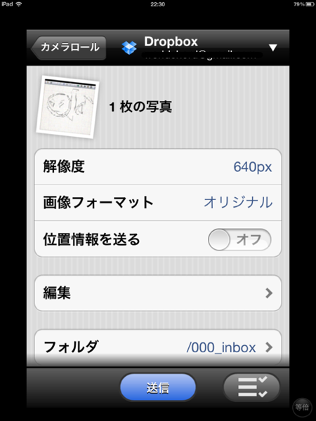 Iphonesssize IMG 0062