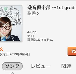 絢香の「遊音倶楽部」のうち3曲がiTunes Storeで先攻ダウンロードができる!