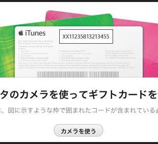 MacでもiPhoneでもカメラにかざすだけでiTunesカードの読み取りができる!