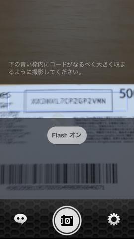 itunes_card_camera_iphone01
