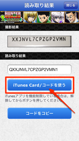 itunes_card_camera_iphone02