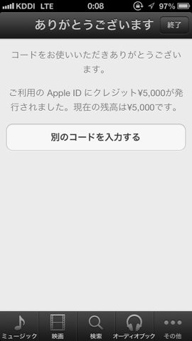 itunes_card_camera_iphone03