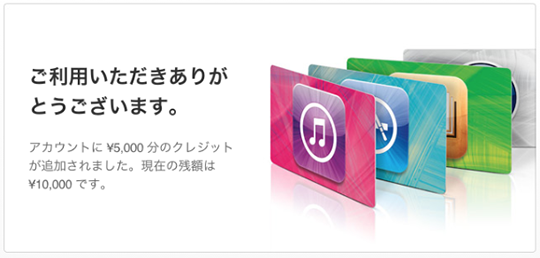 itunes_card_camera_pc04