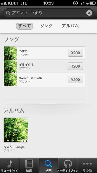Itunes store tsumari01