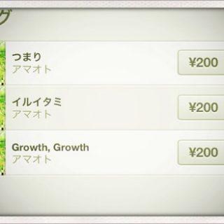 アマオトの2ndシングル「つまり」がiTunes Storeで購入できるようになりました
