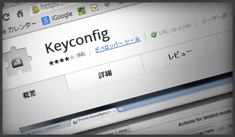 keyconfig_mistake_eyecatch