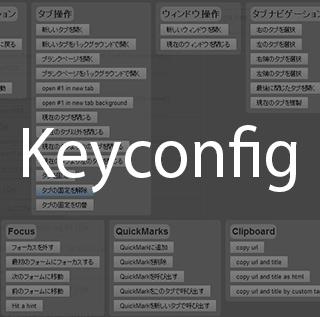 ChromeのKeyconfigでショートカットを追加してブログ執筆速度をあげよう