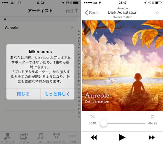 kilk recordsアプリの画面