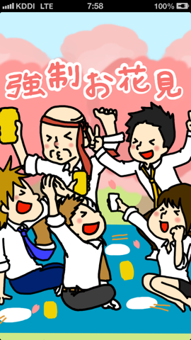 kyousei_hanami_release_01