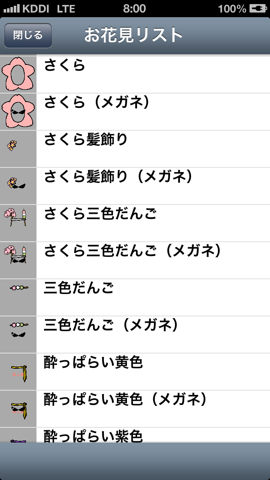 kyousei_hanami_release_03