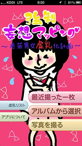 kyousei_mousoumap_01