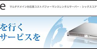 ロリポップからsixcoreにサーバーを移転しました