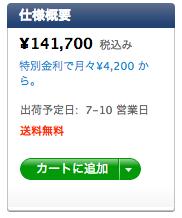 Mac mini order04