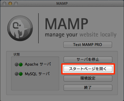 mamp_wordpress_setting_01