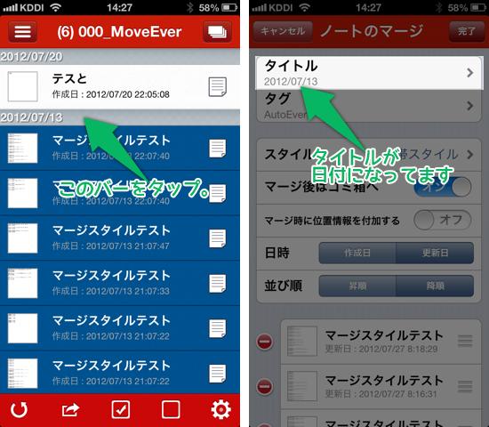 mergeever_1-2-8_02