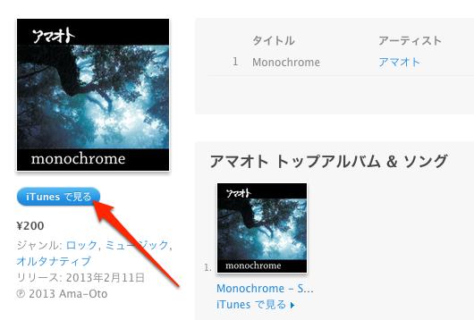 Monochrome itunes store01