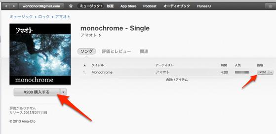Monochrome itunes store02