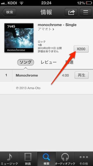 Monochrome itunes store03