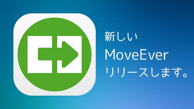 【告知】6/1に「MoveEver2」をリリースします!