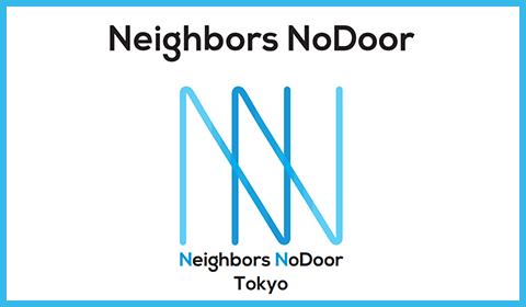 会えるブロネク「Neighbers NoDoor」を8/23(金)に代官山「山羊に、聞く?」で開催します!