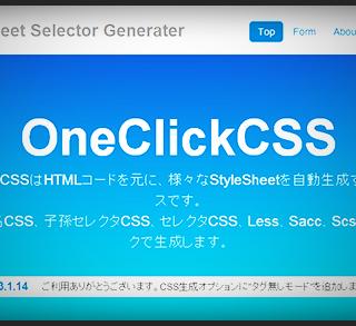 OneClickCSSがヤバい!HTML放り込むだけでCSSのid,class名や子孫セレクタを生成してくれる!