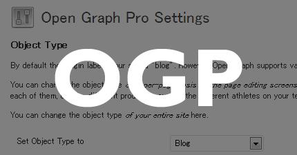WordPressでOGPの設定をしてくれるプラグイン「Open Graph Pro」を入れました
