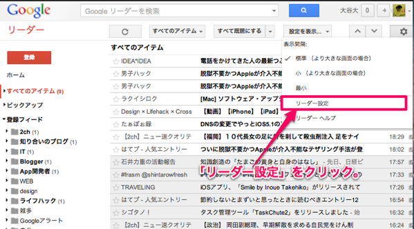 Oshi blog rss01