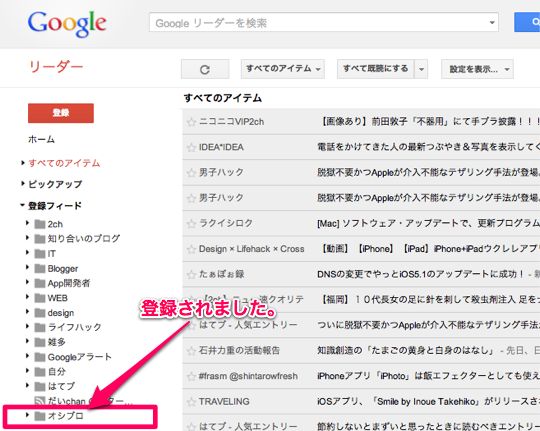 Oshi blog rss03