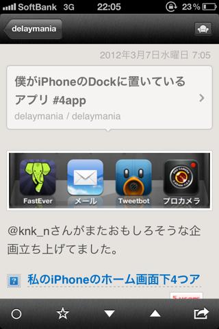Oshi blog rss IMG 3529