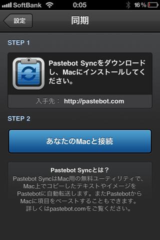 Pastebot 03 04