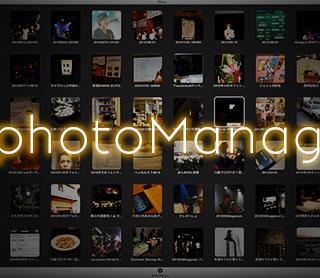 僕のiPhotoとFlickrを使った写真管理のやり方 #photoManage