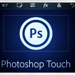 Photoshop Touch for phoneがすごすぎ!iPhoneでの画像加工アプリの決定版的なにおいがする