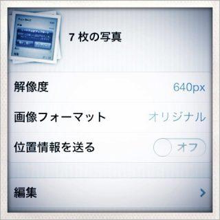 iPhone 5でPictShareを使ってリサイズするときの問題点(を解決していただきました)