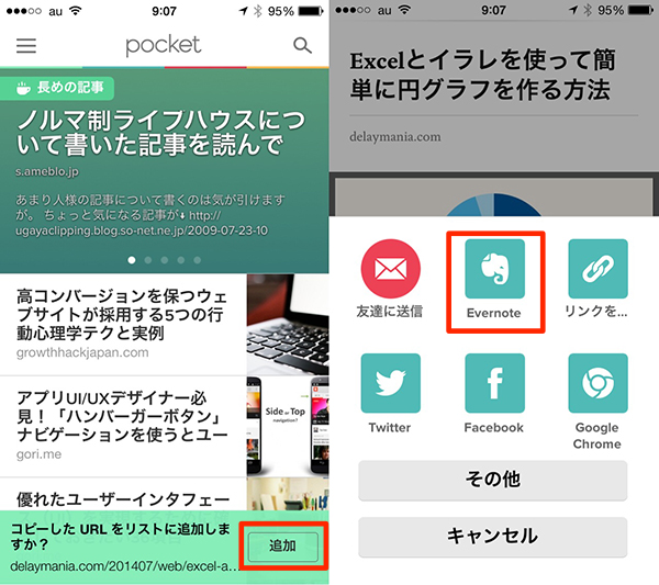 pocket-to-evernote-02