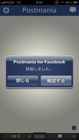 postmania_1-6-4_04