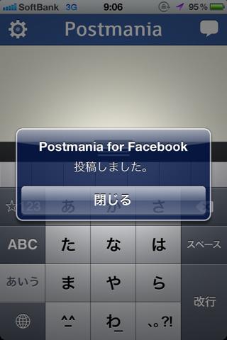 Postmania ver1 5 03