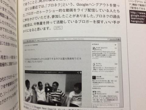 problogger_book2_04