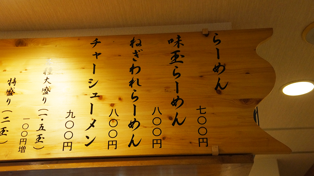 ra-men_harutomoryu_open_03