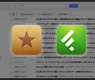 RSSリーダーアプリ「Reeder」がFeedlyに対応!しかもアプリが無料になってる!