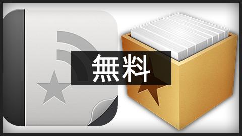 ReederのMac版とiPad版が期間限定で無料!iPhone版は250円です
