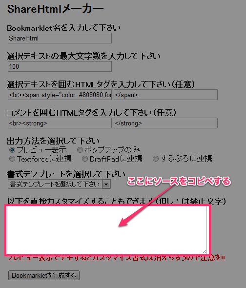 Sharehtml customize01
