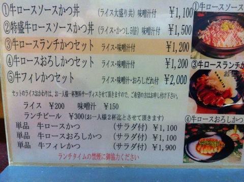 Shinbashi gyukatsu okada IMG 4571
