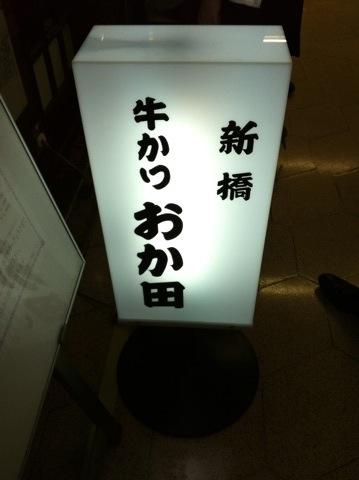Shinbashi gyukatsu okada IMG 4579