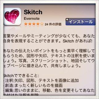 SkitchがついにiPhoneにやってきた!しかもモザイク機能付き!